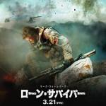"""【ローン・サバイバー】実話に基づく""""男""""たちの戦争ドラマに感動!"""