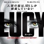 映画『LUCY/ルーシー』あらすじと感想についての本音トーク