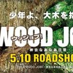 【WOOD JOB!(ウッジョブ)~神去なあなあ日常~】から学ぶ仕事の流儀