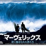 映画【マーヴェリックス/波に魅せられた男たち】から学ぶ!目標達成に必要なたった1つの行動