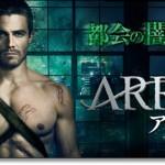 海外ドラマ【ARROW/アロー シーズン1】ヒーロー好きは必見!