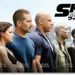 映画【ワイルドスピード SKY MISSION】ポールウォーカーに捧げる感動傑作だったてこと