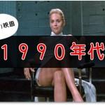 1990年代のエロい映画11選
