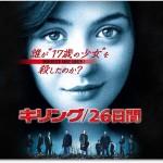 【キリング/26日間】絶対!犯人を特定できない究極のサスペンスドラマ