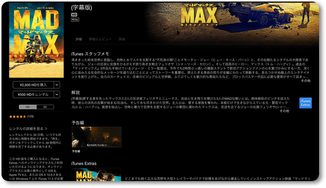 madmax_fury_road_itunes2-min