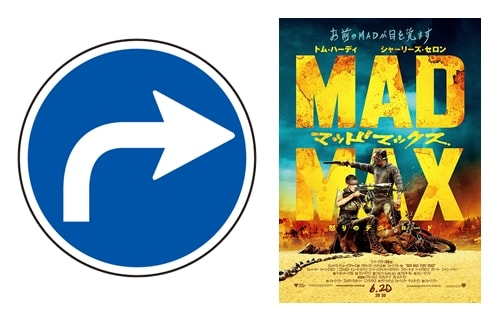 madmaxfuryroad_right-min