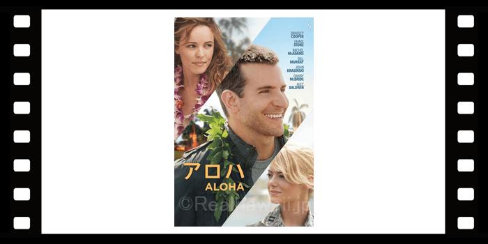 Aloha-min
