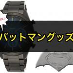 これ欲しい!おすすめのバットマングッズ10商品