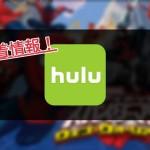 ヘアカットの日なので映画を観よう!Huluの新着作品情報(2016年4月5日更新)