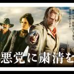 【悪党に粛清を】カジノロワイヤルの異色コンビが魅せる西部劇映画!