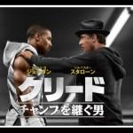 映画【クリード チャンプを継ぐ男】強く強く強くなりたいならこの映画を見ろ!