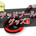 【爆買い注意!】デッドプールおすすめグッズ21商品