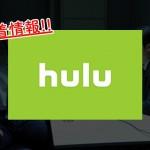 くしの日なので映画やドラマを観よう!Huluの新着作品情報(2016年9月4日更新)