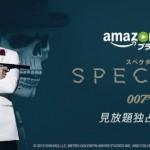まぢっすか!?Amazonプライムビデオで【007】シリーズ全24作品が見放題!【スペクター】とかも観れて反則的すぎ!